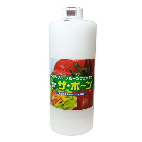 野菜の洗剤 ザ・ボーン (ベジタルフルーツ・ウォッシュ)
