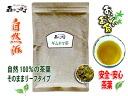 70 g of ギムネマ tea tea leaves