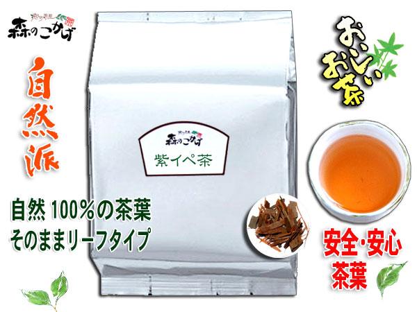 業務用 紫イペー茶 (タヒボ茶)  お徳用1kg 送料無料