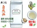 1 kg of three domestic たら tree tea (たらの tree tea) for business use economical tea leaf sets