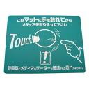 Touch mat mini