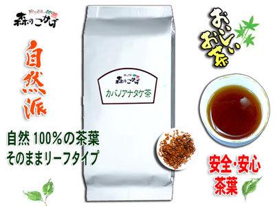 業務用カバノアナタケ茶 お徳用1kg 茶葉