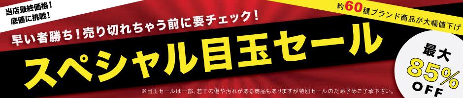 HYDROGEN スペシャル目玉セール