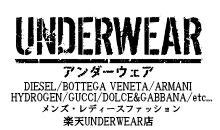 ディーゼル、ドルチェ&ガッバーナ、エンポリオアルマーニ、ジョンガリアーノ等のファッションブランド専門店