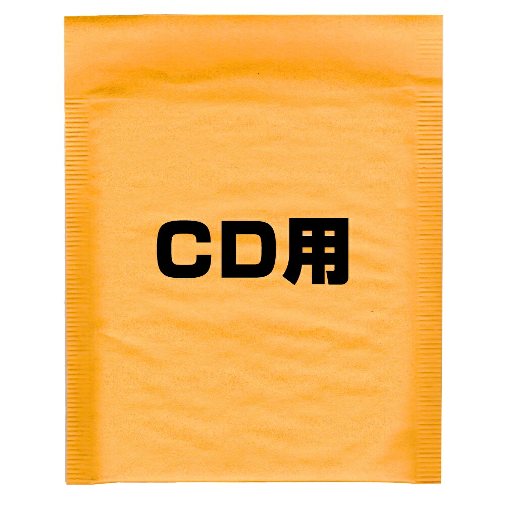 クッション封筒 テープ付き オレンジ 気泡緩衝材入り