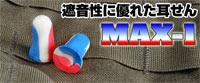 ���䡼�ץ饰 MAX-1