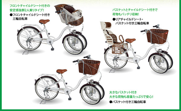 Three-Wheeled Bicycles with Child Seat