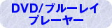 DVD/ブルーレイプレーヤー