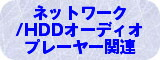 ネットワーク/HDDプレーヤー関連