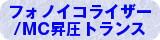 フォノイコライザー/MC昇圧トランス