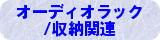 オーディオラック/収納関連