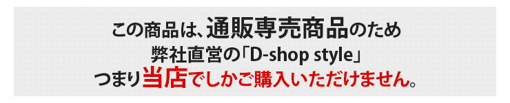 "You can purchase this product for mail order monopoly-limited only in ""D-shop style"" of our direct management of Rakuten that is our store."
