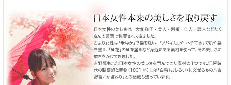 日本女性本来の美しさを取り戻す