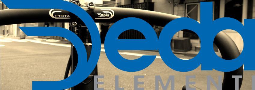 ピストバイク ハンドル DEDA デダ M35 RHM Carbon Drop Bar カーボンドロップハンドルバー M35 ピストバイク ハンドル DEDA デダ M35 RHM Carbon Drop Bar カーボンドロップハンドルバー M35
