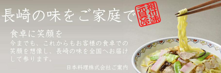 長崎の味わいは長崎へのこだわりでもあります