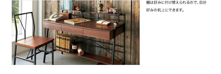 棚は好みに付け替えられるので、自分好みの机上にできます。