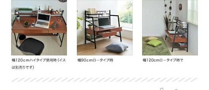 商品イメージ:幅120cmハイタイプ使用時(イスは別売りです)、幅90cmロータイプ時、幅120cmロータイプ時で