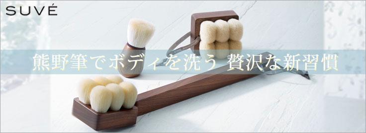 SUVE/スーヴェ 熊野筆のボディブラシ