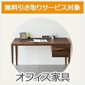 オフィス家具