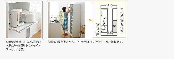 炊飯器やポットなどの上記を逃がせる便利なスライドテーブル付き。開閉に場所をとらない引き戸は狭いキッチンに最適です。