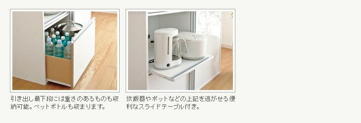 引き出し最下段には重さのあるものも収納可能。ペットボトルも収まります。炊飯器やポットなどの上記を逃がせる便利なスライドテーブル付き。
