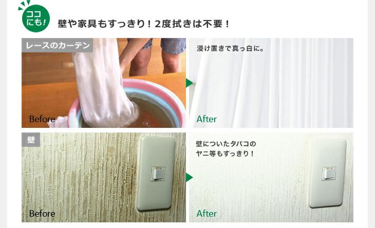 壁や家具もすっきり!2度拭きは不要!