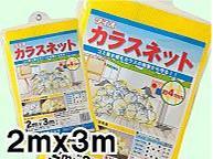 ダイオカラスネット黄色2mx3m