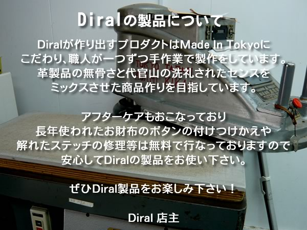 Diralの製品について