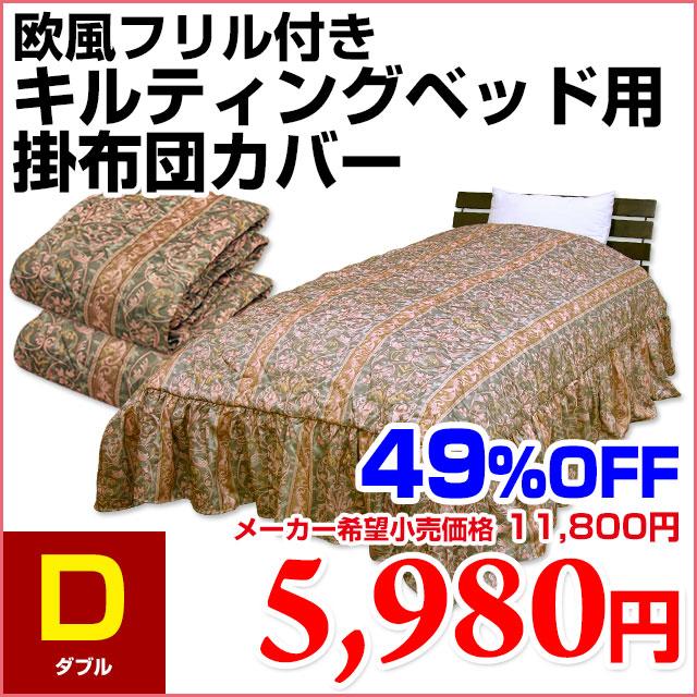 欧風フリル付きキルティングベッド用掛布団カバー【ダブル】