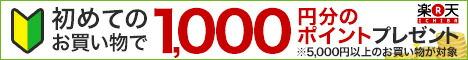 楽天市場初めてのお買い物で1,000円分のポイントプレゼント!