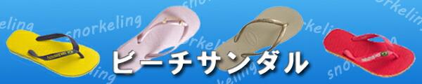 ビーチサンダル★お買い得ページ★