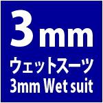 3mmウェットスーツ