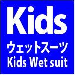 キッズウェットスーツ
