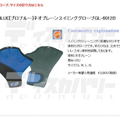 PROBLUE[プロブルー]水かき付スイムマリングローブ【RCP】02P22Jul14