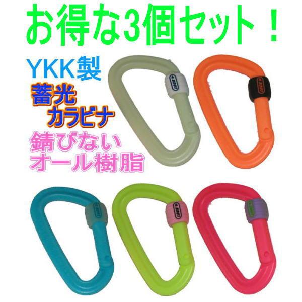 【お得な3個セット】YKK蓄光カラビナ錆びないオール樹脂・シリコンロック付き!