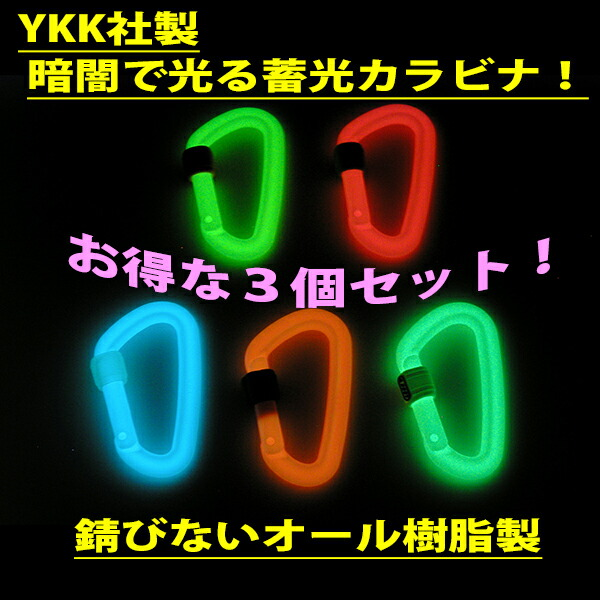 【お得な3個セット】YKK蓄光カラビナ錆びないオール樹脂