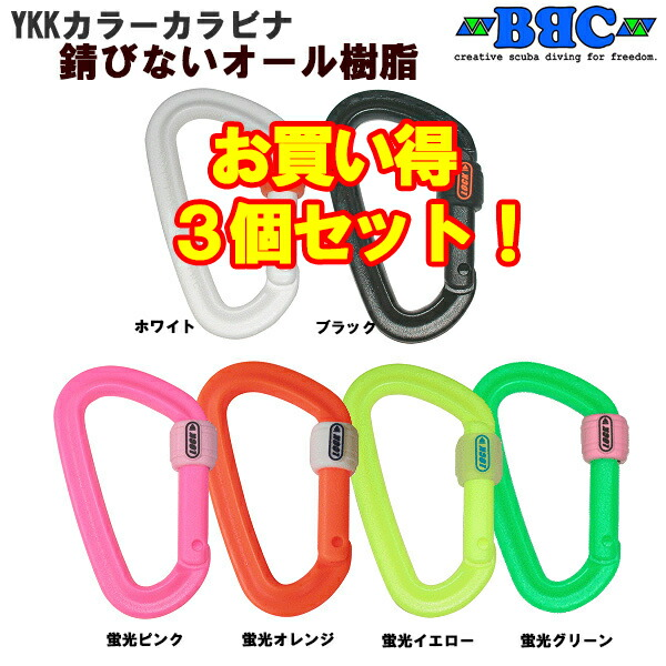 【お得な3個セット】YKKカラーカラビナ錆びないオール樹脂
