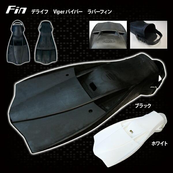 デライフ軽器材4点セット フィン