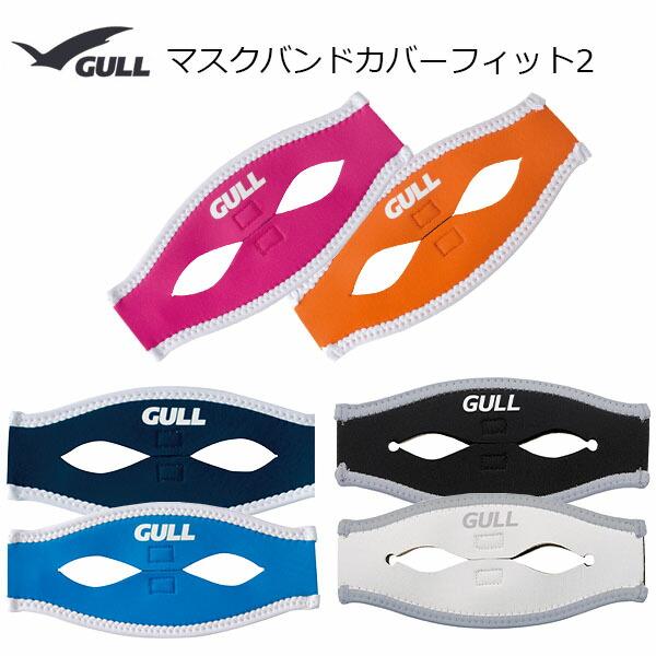 GULL(ガル)ダイビングマスクバンドカバーフィット2GP-7036A
