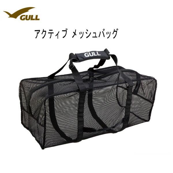 GULL(ガル)ダイビングメッシュバッグアクティブメッシュバッグGB-7081A