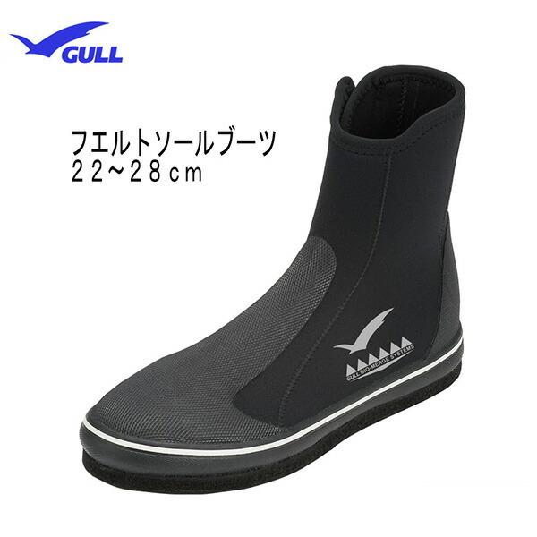 GULL(ガル)ダイビングブーツフエルトソールブーツGA-5619A