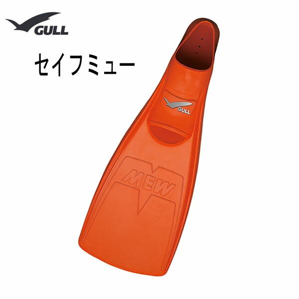 GULL(ガル)ダイビングフィンセイフミューK-G-510
