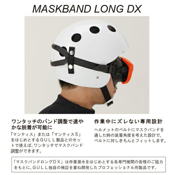 GULL(ガル)マスクバンドロングDX&マンティスBKシリコン(セイフオレンジ)セットGM-1033説明