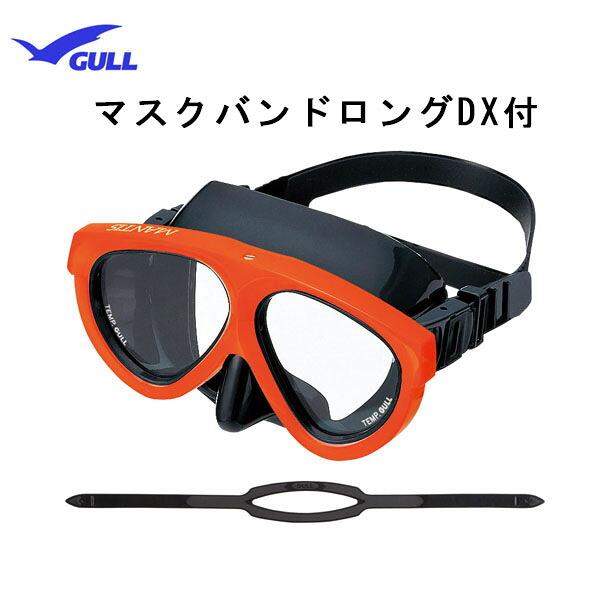 GULL(ガル)マスクバンドロングDX&マンティスBKシリコン(セイフオレンジ)セットGM-1033