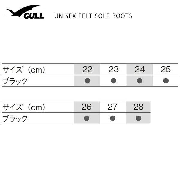 GULL(ガル)3mmフエルトソールブーツGA-5619Aサイズ表