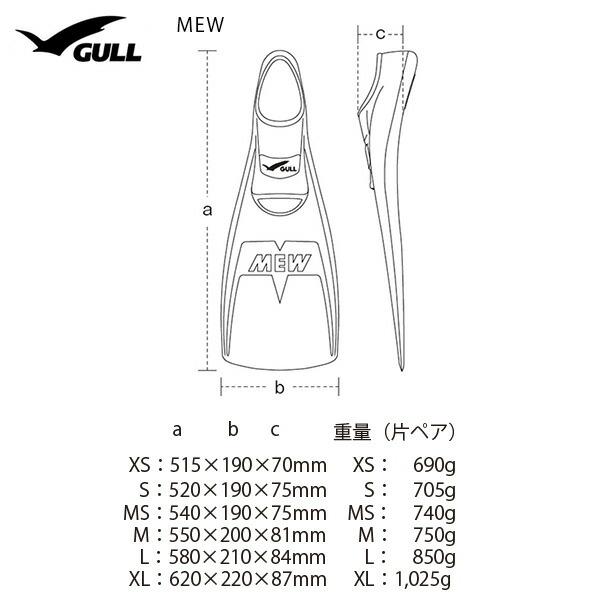 GULL(ガル)SAFEMEW(セイフミュー)K-G-510サイズ表