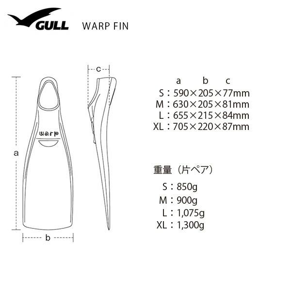 GULL(ガル)ダイビングフィンワープフィンMLK-G-61014