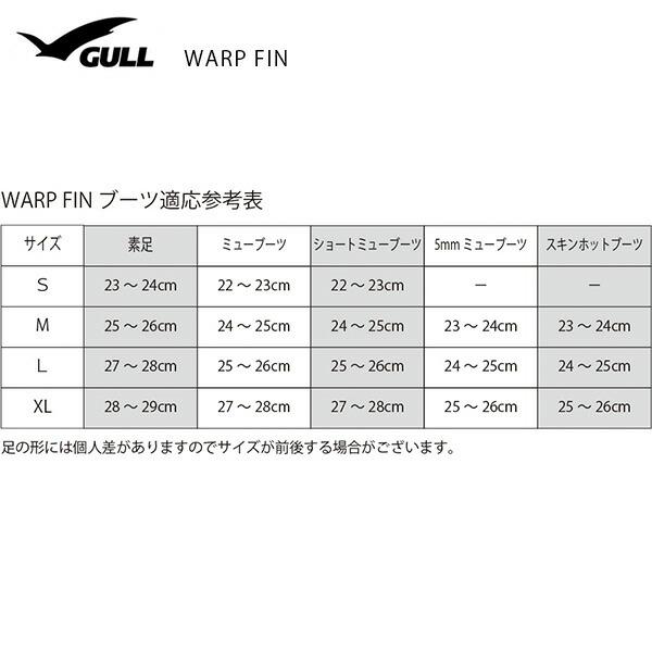 GULL(ガル)WARPFIN(ワープフィン)M・LサイズK-G-61014ブーツサイズ表