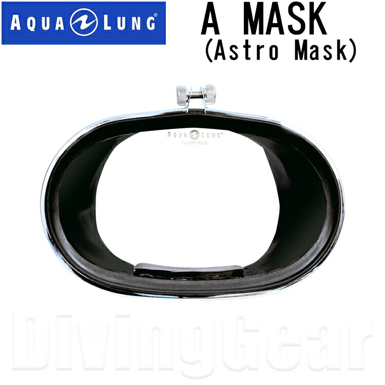 AQUALUNG(アクアラング)AMASK(Astro)Aマスク(アストロ)