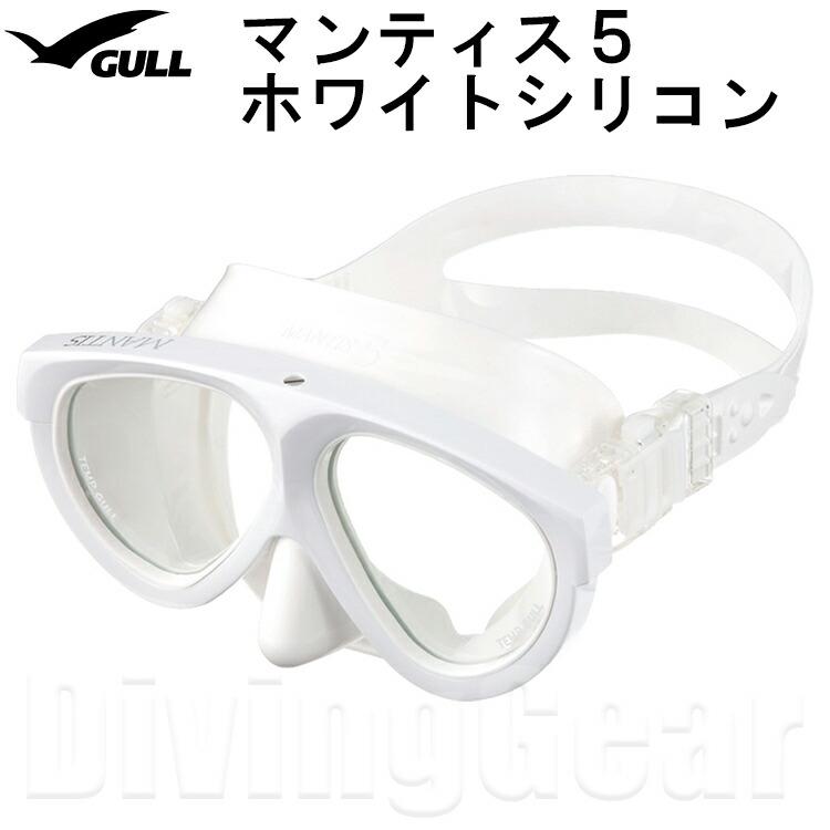 GULL(ガル)マンティス5ホワイトシリコンダイビングマスク[GM-1036]